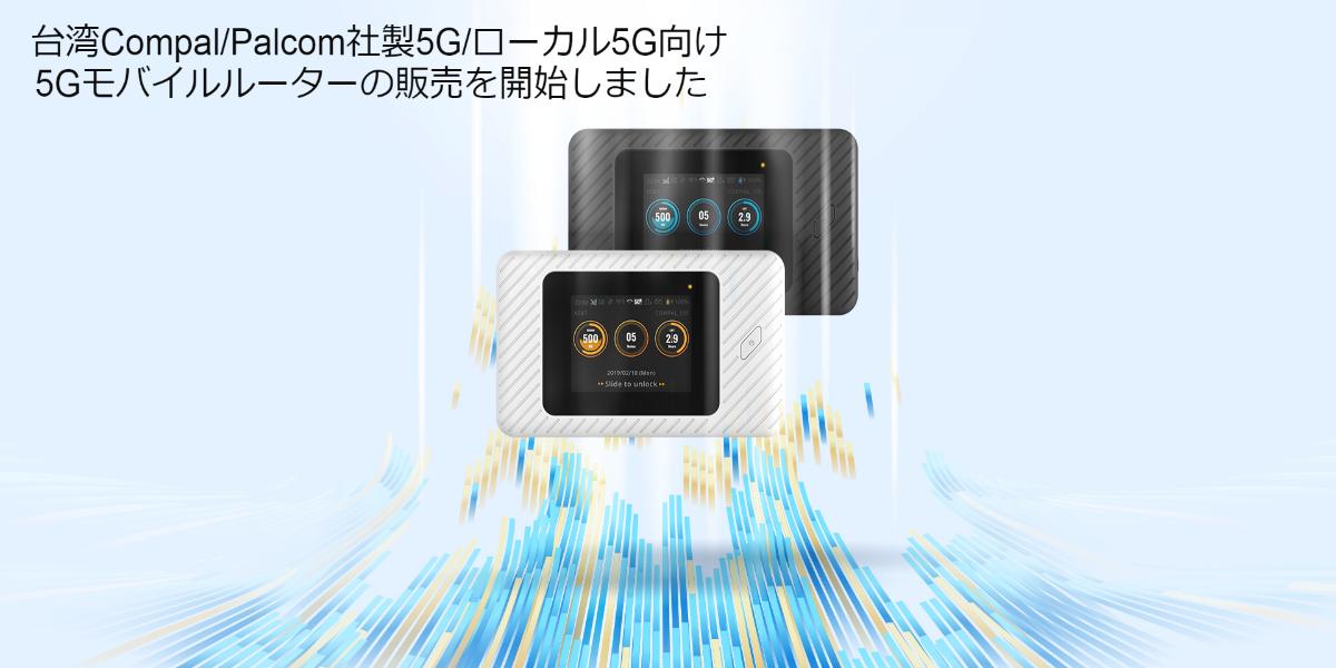 Compal Palcom 5G